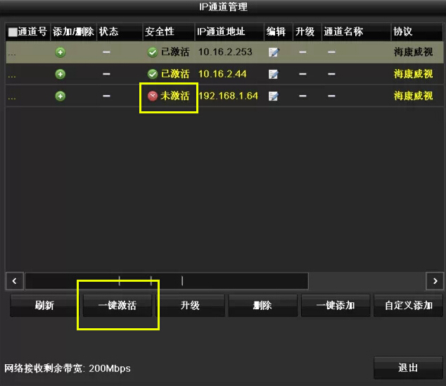 海康威视网络摄像头激活方法说明